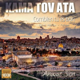 'Kama Tov Ata - Combien tu es bon