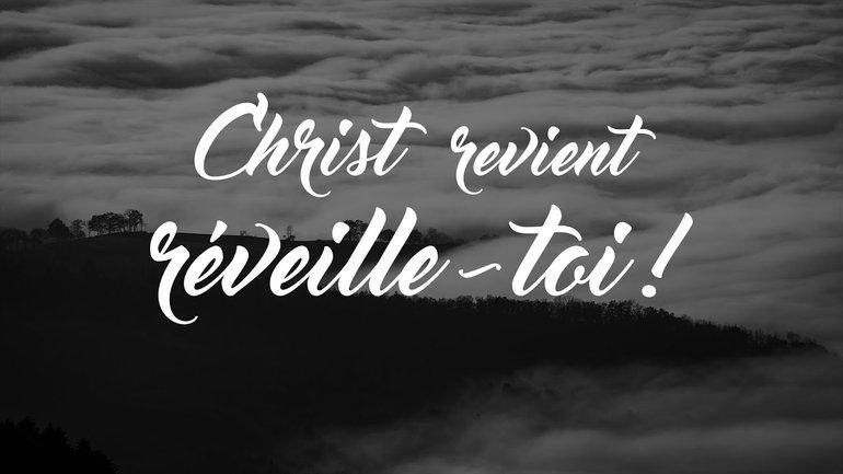 Christ revient ! Reveille toi ! Pasteur Julien Marié prédication du 24 04 16