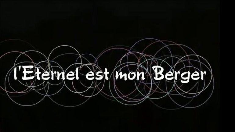 L'Eternel est mon Berger - Psaume 23