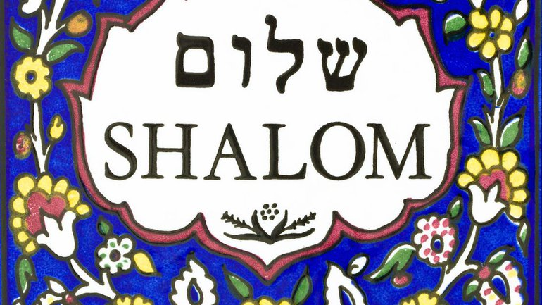 Shalom ! Recevez la paix de Dieu