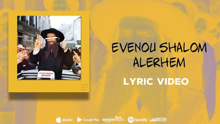 AURÉLIEN - EVENOU SHALOM ALERHEM (LYRIC VIDEO)