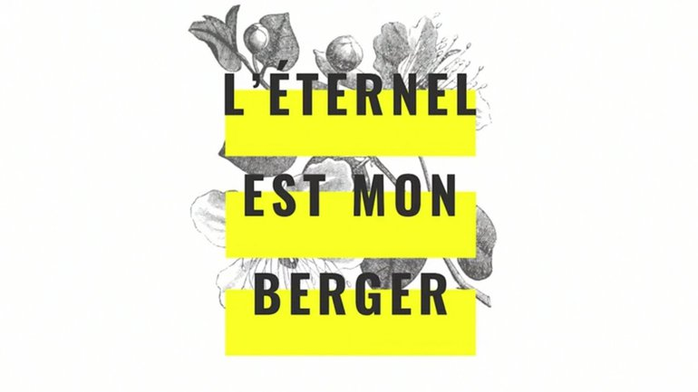 Kerène - L'Éternel est mon berger (Lyric Vidéo)