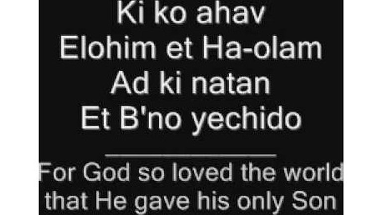 Bechol Libi - Ki Ko Ahav (For God So Loved)
